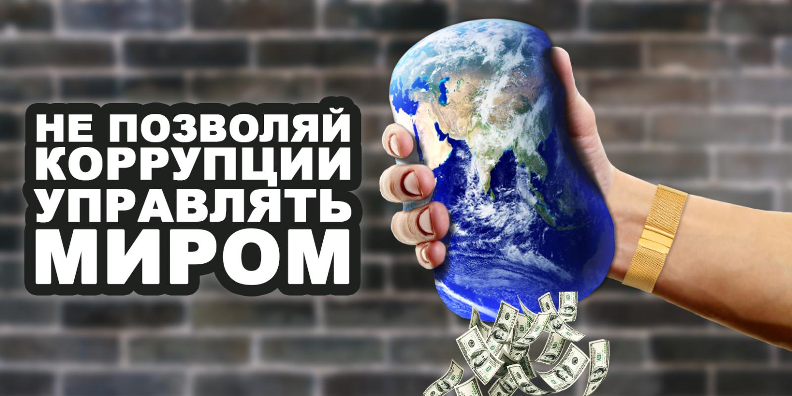 """Международный молодежный конкурс """"Все против коррупции!"""""""
