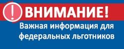 Возвращение федеральных льготников в Программу ОНЛС